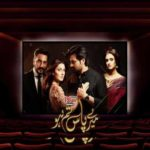Meray Paas Tum Ho's Last Episode of to be Screened in Cinemas Across Pakistan