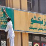 40 NADRA Centers Resume Activities in Faisalabad Region