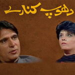 Pakistan Resumes Arabic Dubbing of Three TV Dramas  Serials as Part of a Cultural Exchange