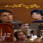 After Dhoop Kinare Success, Pakistani Serials Tanhaiyan and Aahat Next in Line for Arabic Versions