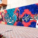 Lok Virsa is Going to Establish Heritage Museums in Major Cities of Pakistan