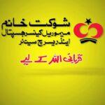 Participate in Online Qurbani Through Shaukat Khanum