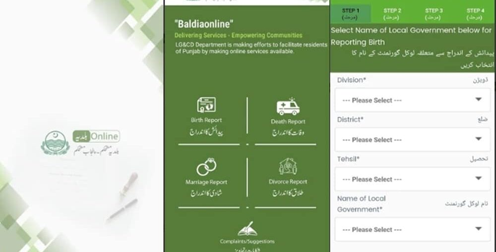 BaldiaOnline Mobile App Launched by Govt of Punjab – WhenWhereHow ...
