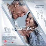 See Prime Releases Award-Winning Short Feature 'NanuAur Main'