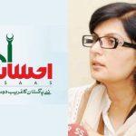 Govt to Extend Financial Assistance to Needy Women Under Ehsaas Kafaalat Program