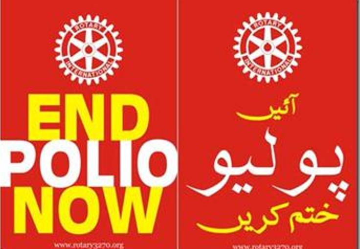 polio free pakistan